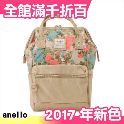 日本 正版 Anello 花卉 系列 手提包 媽媽包 大口金包 2017新款【小福部屋】