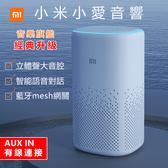 小米/mi 小愛音箱 小愛同學音箱升級款 ai音箱 小米小愛音箱 AI智能音箱 藍牙音箱 智能音響 聲控