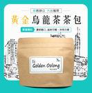 【加購】袋茶系列-黃金烏龍茶*12入/袋