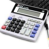 萬能通200ML桌面型計算機 辦公商務 計算器 財務辦公用品文具【好康免運】