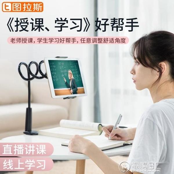一體式手機架懶人支架ipad平板電腦床頭床上桌面支撐萬能通 電購3C