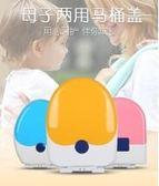 大人兒童兩用馬桶蓋加厚親子坐便蓋板老式UVO型子母座便蓋  ATF 極有家