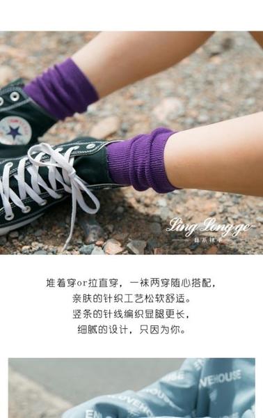 長襪子女中筒襪正韓學院風堆堆襪薄款秋冬潮春秋百搭【萬聖夜來臨】