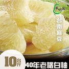 普明園.台南麻豆40年大白柚(10台斤/箱)*預購*﹍愛食網