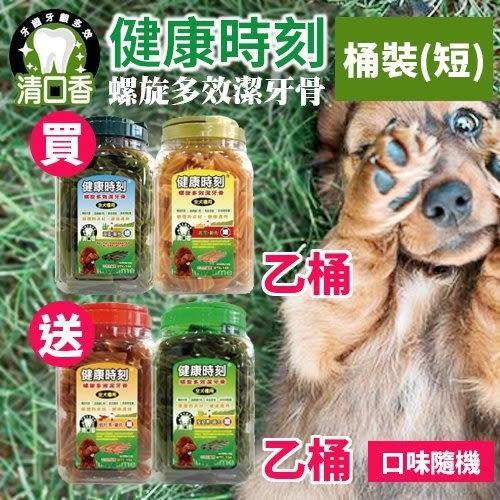 *WANG*【買一桶送一桶隨機口味免運】健康時刻-螺旋多效潔牙骨《全犬種/小型犬桶裝(長) 》1300g