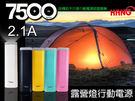 HANG 7500mAh T11 露營燈 行動電源 輸出 2.1A 移動電源 LED 電量顯示 手電筒 USB充電 充電器/露營/旅遊