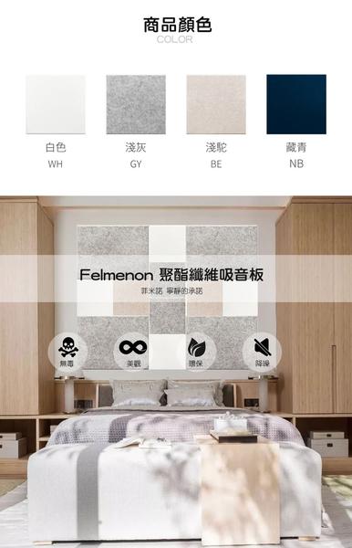 吸音板/隔音板/隔音墊 日本Felmenon 60x60cm 方形吸音板(一片裝)【FB-600M】