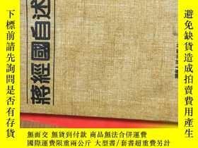 二手書博民逛書店《蔣經國自述》早期經典版本,記述全面,罕見!Y165024 蔣經