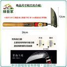 【綠藝家】扭轉鐮刀120mm(HT-09...