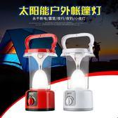 led露營燈 太陽能可充電式照明應急燈家用戶外 LR2710【歐爸生活館】TW