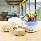 電熱飯盒自動保溫可插電加熱飯盒雙層蒸煮迷你熱飯器蒸飯器 美斯特精品