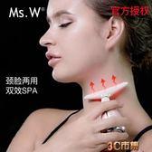 法令紋去頸紋神器提升臉部按摩器提拉緊致去皺導入儀美容儀器 MKS免運