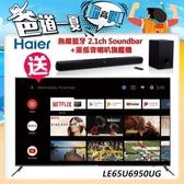 【Haier 海爾】65型4K安卓9.0認証雙頻聯網電視LE65U6950UG(同6900UG)(含基本安裝)送藍牙聲霸+重低音喇叭