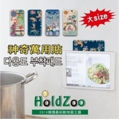 漂亮小媽咪 平板隨意貼 【HoldZoo-B】 HoldZoo 韓國 動物園主題 平板隨意貼 功能貼 萬用貼