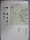 【書寶二手書T1/翻譯小說_MQK】村上收音機2_村上春樹