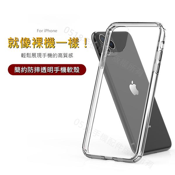 蘋果iPhone iX Xs Xr XsMax i11 簡約防摔手機殼 保護殼 矽膠殼