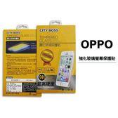 鋼化玻璃保護貼 OPPO F1s F1 螢幕保護貼 旭硝子 CITY BOSS 9H 非滿版
