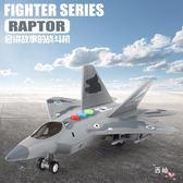 戰斗機模型燈光音樂兒童飛機玩具耐摔慣性仿真轟炸機 (七夕節禮物)