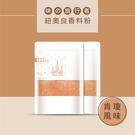 【味旅私藏】|紐奧良肯瓊香料粉|Cajun Spices|綜合香料系列|50g