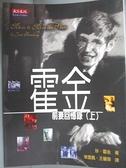 【書寶二手書T7/傳記_B9U】霍金-前妻回憶錄(上)_珍霍金