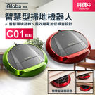 感恩回饋2台組 iGlobaCooL 酷掃 智慧型多功能掃地機器人 火焰紅\蘋果綠 C01 經典雙色二台組