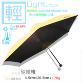 【極輕碳纖】La Bravo!極輕量/加大款-UV晴雨傘 / 超輕傘黑膠傘折疊傘遮光傘防曬傘抗UV傘加大傘+1