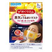 【同步日本新上市】日本製 花王 美舒律 晚安蒸氣口罩 蜂蜜檸檬香味 1盒(3枚入)