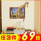 創意壁貼-3D長頸鹿 SK9139【AF01013-1052】聖誕節交換禮物 99愛買生活百貨
