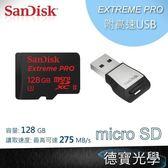 【群光公司貨】SanDisk Extreme Pro micro SDXC 128G U3 275mb UHS-II Class 10記憶卡 群光公司貨