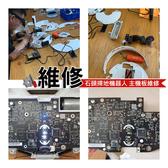 小米/石頭/掃地機器人(維修)錯誤13 主機板維修/掃地機維修 小米/米家錯誤13 電池更換