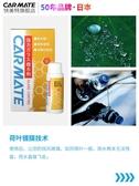 日本快美特汽車玻璃防雨劑長效驅雨劑玻璃雨敵鍍膜驅水劑車用 城市科技DF