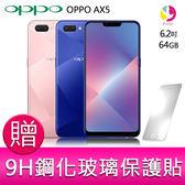 分期0利率 OPPO AX5 6.2吋64GB智慧型手機 贈『9H鋼化玻璃保護貼*1』