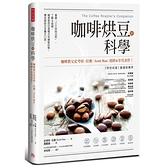 咖啡烘豆的科學(掌握三大烘焙法則.了解S曲線.精準管控豆溫模式和爆裂狀態.釋放咖