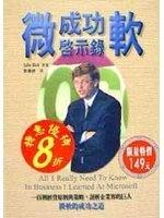 二手書博民逛書店 《微軟成功啟示錄》 R2Y ISBN:9578599080│葉康雄