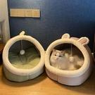 貓窩狗窩冬季冬天保暖四季通用床封閉式貓屋寵物用品貓咪房子【全館免運】