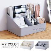 置物盒 儲物盒 整理盒 收納箱 化妝品 置物架 加厚 梳妝台文具 北歐風 桌面收納盒【L165】MY COLOR