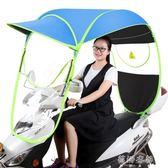 電動車摩托遮雨棚蓬新款自行車防曬電瓶擋風罩擋雨透明遮陽防雨傘igo  蓓娜衣都