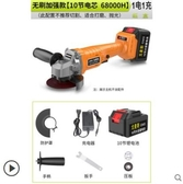 電動砂磨機無刷鋰電角磨機鋰電充電式打磨機角向磨光機拋光機【全館免運】