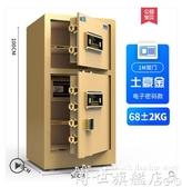 保險櫃 雙門大型家用指紋密碼保險箱全鋼防盜保管箱指紋密碼櫃大容量 博世LX