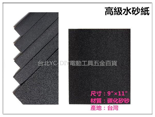 【台北益昌】高級水砂紙 台灣製 可修補、研磨、拋光 (有各規格可選)