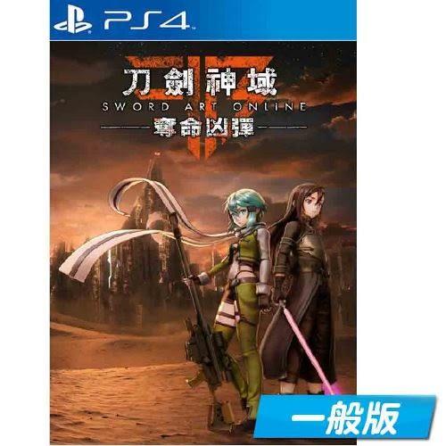 PS4 刀劍神域 奪命凶彈 (中文版)