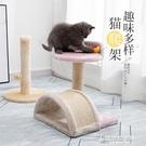 貓爬架小型貓窩貓抓板窩劍麻貓磨抓板小型貓爬架貓咪玩具冬季保暖  【喜迎新年】