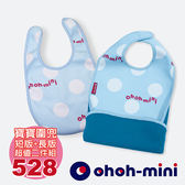 ohoh-mini孕婦裝 寶寶圍兜短版+長版超值兩件組528