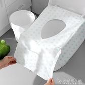 一次性馬桶墊女產婦旅游旅行黏貼廁所酒店便攜坐便套坐墊紙全覆蓋 母親節禮物
