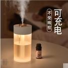 加濕器小型香薰機噴霧無線可充電款電空調房家用靜音臥室USB夜燈學生便攜式車載