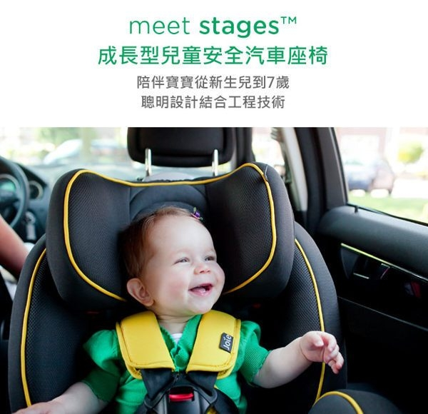 Joie stages 0-7歲成長型安全座椅(二色可挑)6783元