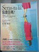 【書寶二手書T7/翻譯小說_ZHG】你會在嗎?_梁若瑜, 紀優.穆索