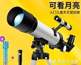 天文望遠鏡專業觀星太空深空高倍高清望眼鏡小學生兒童入門者初級 創意家居生活館