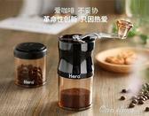 磨豆機咖啡豆研磨機手搖磨粉機迷你便攜手動咖啡機家用粉碎機 阿宅便利店