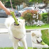 寵物狗狗玩具拉布拉多金毛大型犬耐咬磨牙棒大狗橡膠狗狗用品玩具